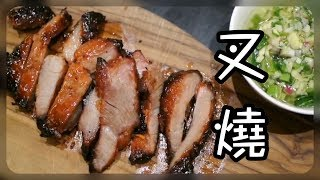自製叉燒 Homemade Char Siu