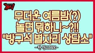 """[천문TV] 여러분 오랜만입니다~ """"방구석 별…"""