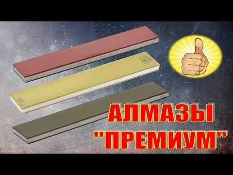 """Алмазы серии """"Премиум"""" от Венёвского завода."""