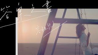 容祖兒 Joey Yung《答案之書》[Official MV]