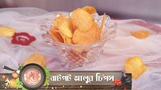 ঝটপট আলুর চিপস    Instant potato chips    Jhotpot Alu r chips