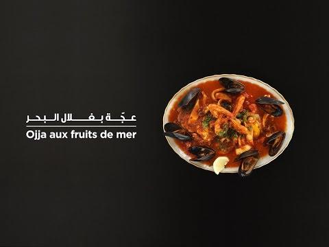 recette-ojja-aux-fruits-de-mer---benna-safi