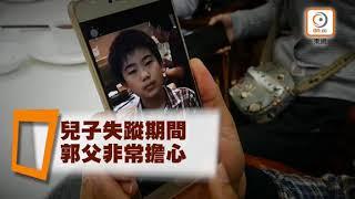 Publication Date: 2018-01-05 | Video Title: 失蹤跨境11歲學童 深圳網吧尋回