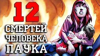 12 Смертей Человека Паука!!!!