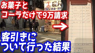 90,000yen for just snacks and coke? Investigation of a Rip-Off bar