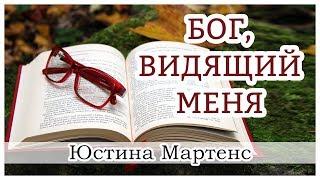 """""""Бог, видящий меня"""" (все части) Юстина Мартенс - христианская аудиокнига """"Страницы памяти"""""""