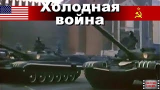 Холодная война. 19-я серия. Заморозки. Док. фильм. (CNN/BBC)
