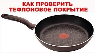 Как проверить ТЕФЛОНОВОЕ ПОКРЫТИЕ сковороды? Очень простой и полезный совет для хозяюшек