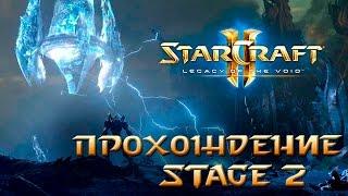 StarCraft 2 Legacy of the Void - Призраки в тумане 2