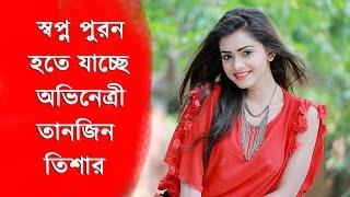 অবশেষে জাজের নতুন নায়িকা হলেন অভিনেত্রী তানজিন তিশা | Tanjin Tisha | Bangla News Today