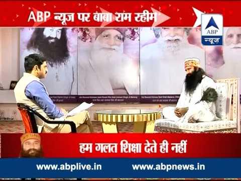Watch full l Dera Sacha Sauda chief Baba Ram Rahim's first ever TV interview