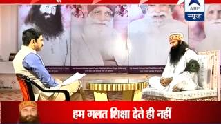 Watch full l Dera Sacha Sauda chief Baba Ram Rahim's first ever TV interview