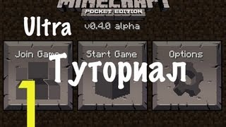 Обучающее видео-туториал - Как играть в Minecraft Pocket Edition(Ссылка на канал Eligorko: http://www.youtube.com/user/Eligorko Пол часа умопомрачительного туториала друзья =) Я очень старался..., 2012-11-17T15:17:46.000Z)