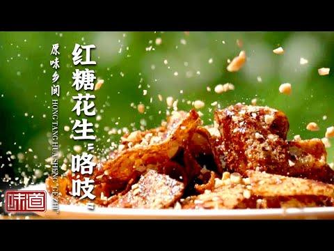 陸綜-味道-20211023-咯吱五花肉谷山燉雞紅燒牛肉百利羊肉北京周邊美味觸動你的味蕾呲溜一口唇齒留香
