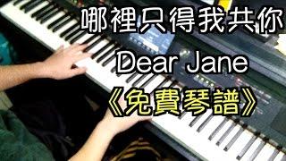 「附琴譜」哪裡只得我共你-Dear Jane Piano Cover By WuSirSir (胡文)