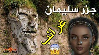 جزر سليمان المهجورة - اغرب الاماكن المخيفة والاغني على وجه الارض