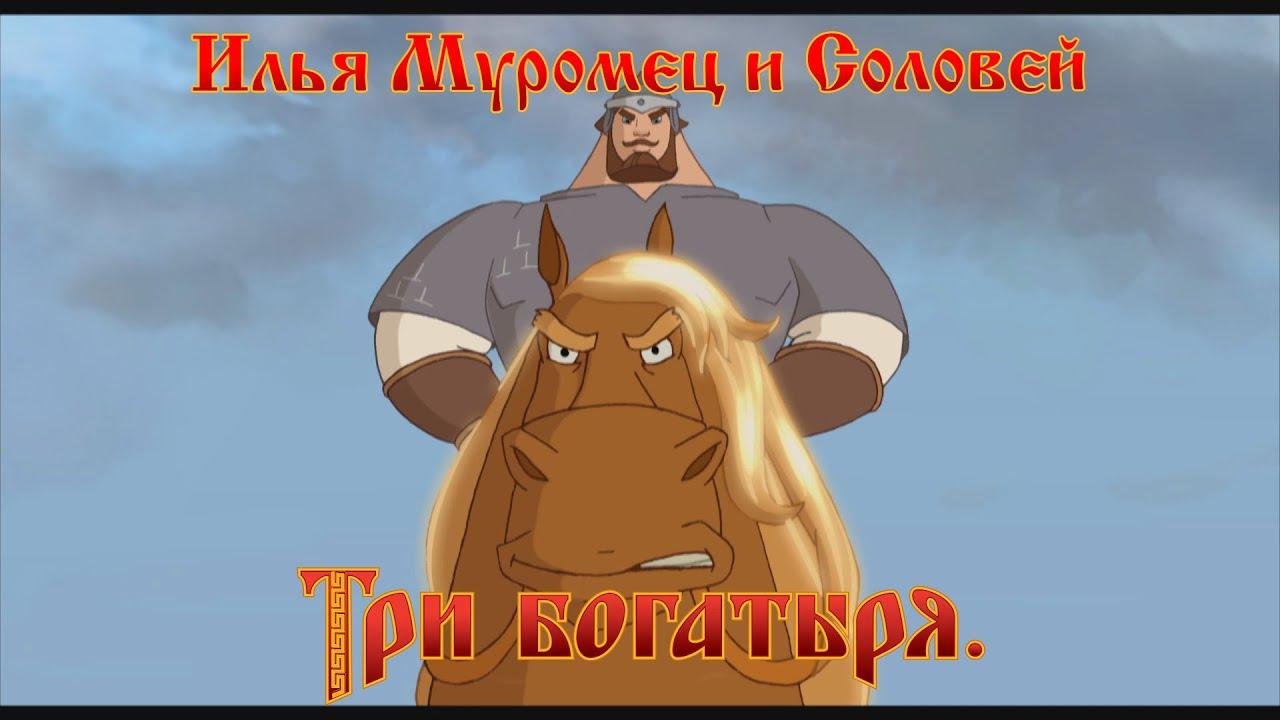 Илья Муромец и Соловей Разбойник - Не конь это вовсе, а друг мой верный (мультфильм)
