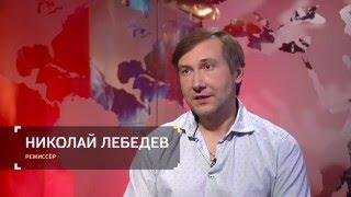 Николай Лебедев: