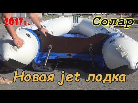Солар 420 jet 2017г/Мой третий СОЛАР/ Ноу хау или прогресс не стоит на месте
