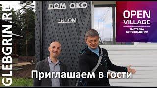 Дом ОКО / Приглашение на Open Village 2020