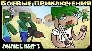 ч.02 Minecraft Боевые приключения - Феи Хранители и Безумие