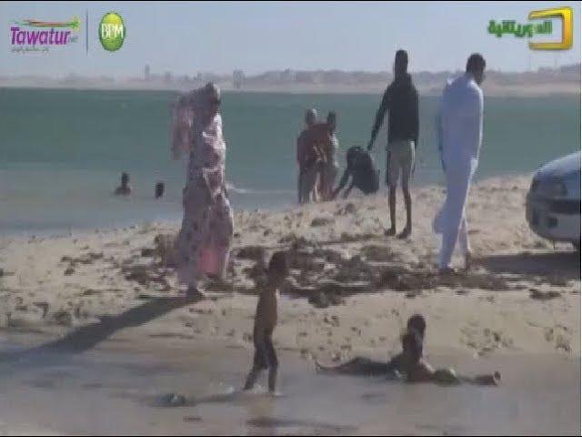 نواذيبو...وجهة سياحية في العطلة الصيفية | قناة الموريتانية