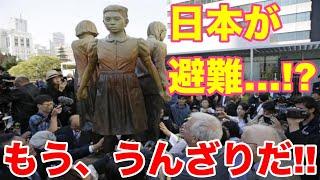 【 海外の反応】韓国新たな像の設置にアメリカ人から困惑と落胆の声が続出!アメリカでの設置は3例目!!適切な場所じゃない!「今すぐ撤去してくれの反応も」【Twitterの反応】