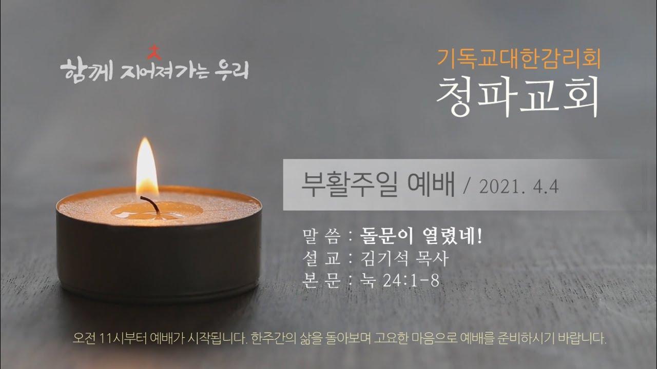 청파교회 부활주일 예배 설교 (2021년 4월 4일)