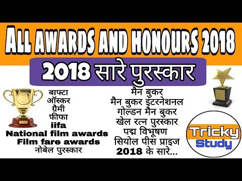 Awards and honours 2018 | current affairs awards and honours 2018 |Current affairs 2018 |#awards2018
