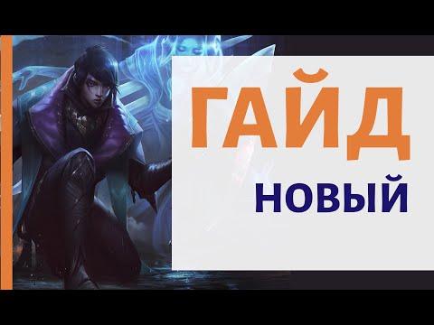 видео: АФЕЛИЙ (aphelios) - ГАЙД | ОБЗОР | РУНЫ | ПРЕДМЕТЫ | КАК ИГРАТЬ - league of legends