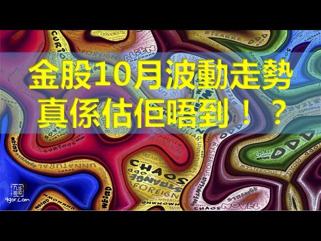 201004 九哥周報:金股10月波動走勢,真係估佢唔到?