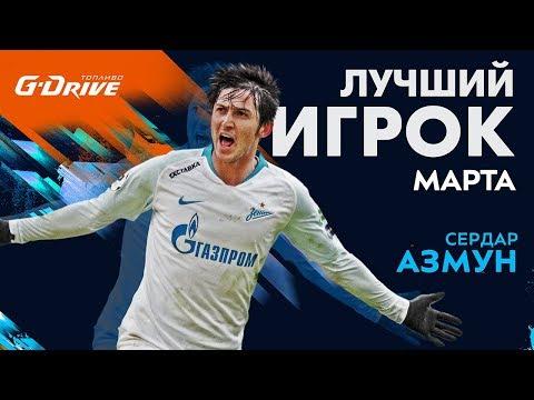 «Это победа»: Сердар Азмун — «G-Drive. Лучший игрок» марта