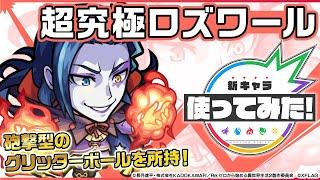 【Re:ゼロから始める異世界生活×モンスト】ロズワール 登場!砲撃型の「グリッターボール