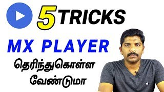 Hidden Features Of MX Player You Should Know in Tamil -  Loud Oli Tech
