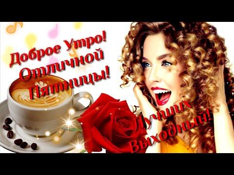 Доброе Утро! С Пятницей! Отличного настроения! Лучших выходных! очень красивое пожелание