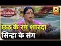 Sharda Sinha Sings Full Song Ho Deenanath | Bhojpuri | Chhath Pooja Geet | ABP News