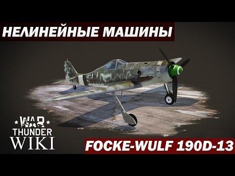 Нелинейные машины | Fw.190D-13
