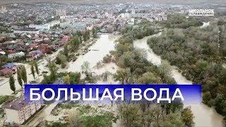 Потоп в Горячем Ключе. Школьные новости. Выпуск от 28.10.2018