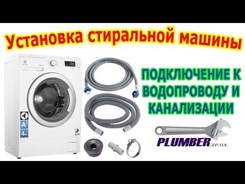 Как подсоединить стиральную машину к водопроводу видео