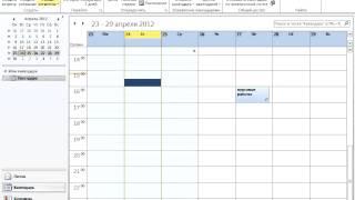57. Печать календаря(Смотрите полную версию курса Outlook 2010 здесь: http://teachpro.ru/Course/Outlook2010?utm_source=youtube&utm_campaign=Outlook2010 ..., 2013-04-01T18:23:28.000Z)
