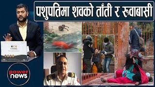 पशुपतिमा बढ्दै शवको ताँती र आफन्तको रुवाबासी। नेपाली सेनाका प्रवक्तासँग संवाद। POWERNEWS