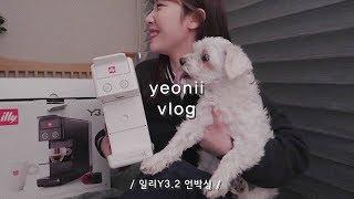 yeonii vlog | illy 일리 커피머신 Y3.…