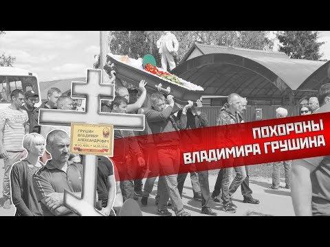 Похороны Владимира Грушина, погибшего в ходе конфликта в Чемодановке