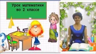Видеозапись урока математики во 2 классе.