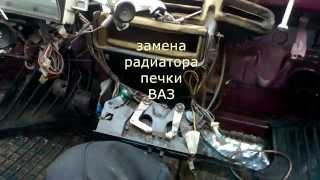 видео Замена радиатора печки на ВАЗ 2109. Когда хочется тепла