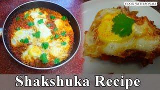 Shakshuka Recipe - Shakshuka Egg Recipe-World's Best Breakfast -Quick and Easy Breakfast
