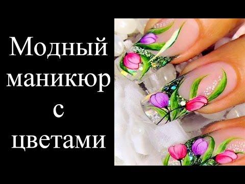 Модный маникюр с цветами. Цветы на ногтях. Рисунок на ногтях