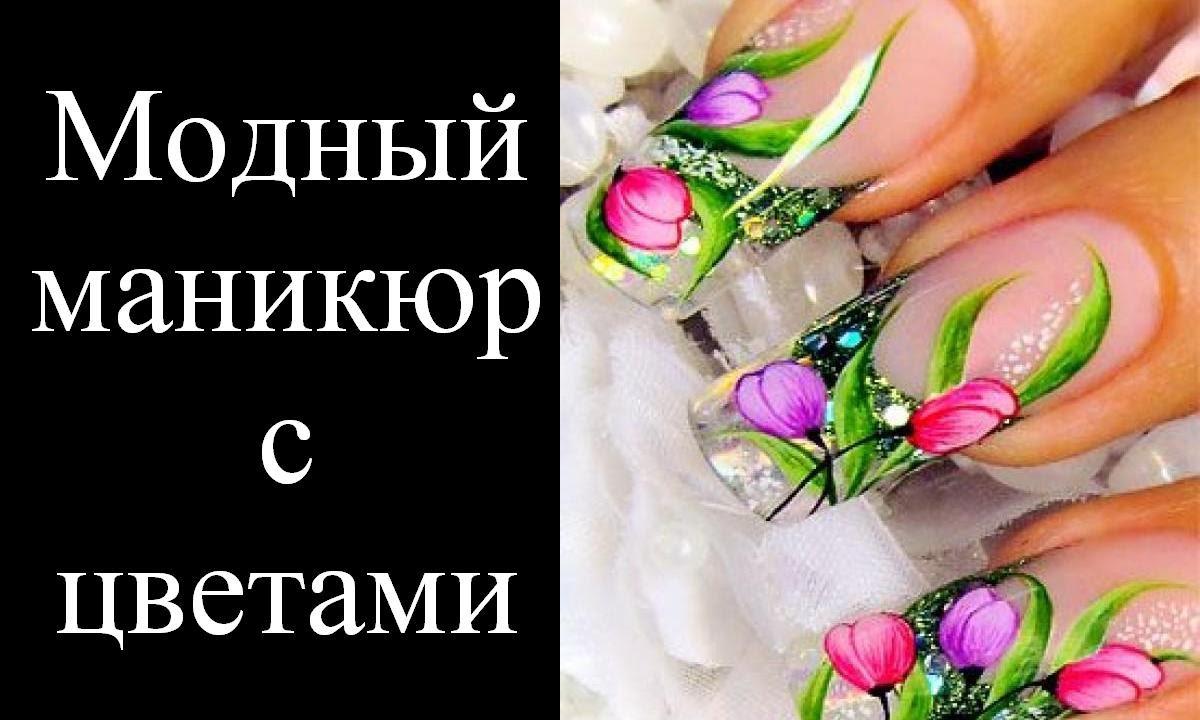 фото рисунки цветов на ногтях