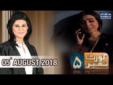 Bachpan Ki Mohabbat | Court Number 5 | SAMAA TV | 05 August 2018