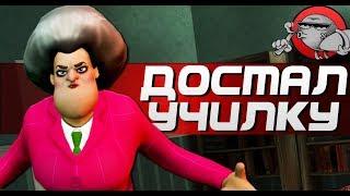 Scary Teacher 3D - КАК ДОСТАТЬ УЧИЛКУ